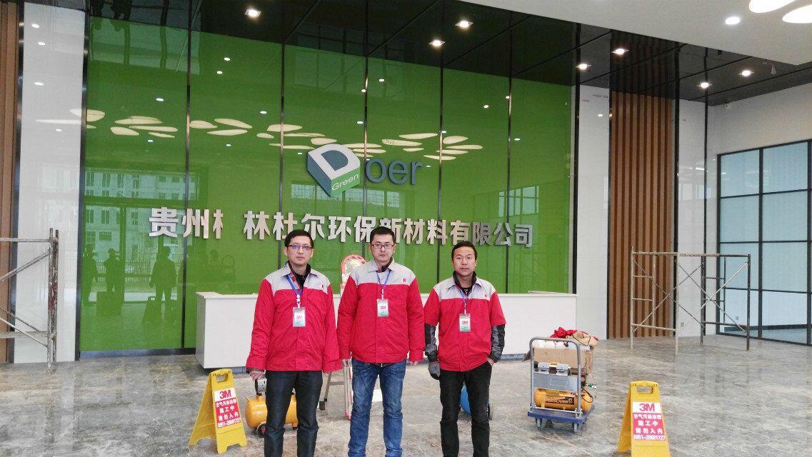 贵州格林杜尔新型环保材料有限公司