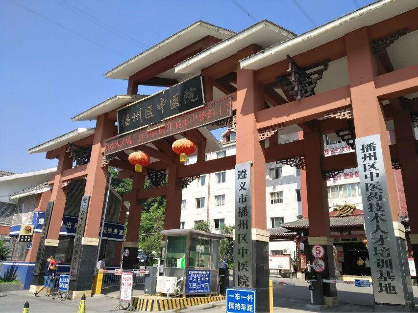 播州区中医院装修污染治理